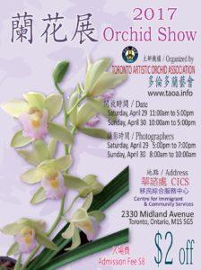 Toronto Artistic Orchid Show & Sale @ CICS | Toronto | Ontario | Canada