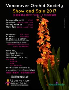 Vancouver Orchid Society Show & Sale @ Van Dusen Gardens | Vancouver | British Columbia | Canada