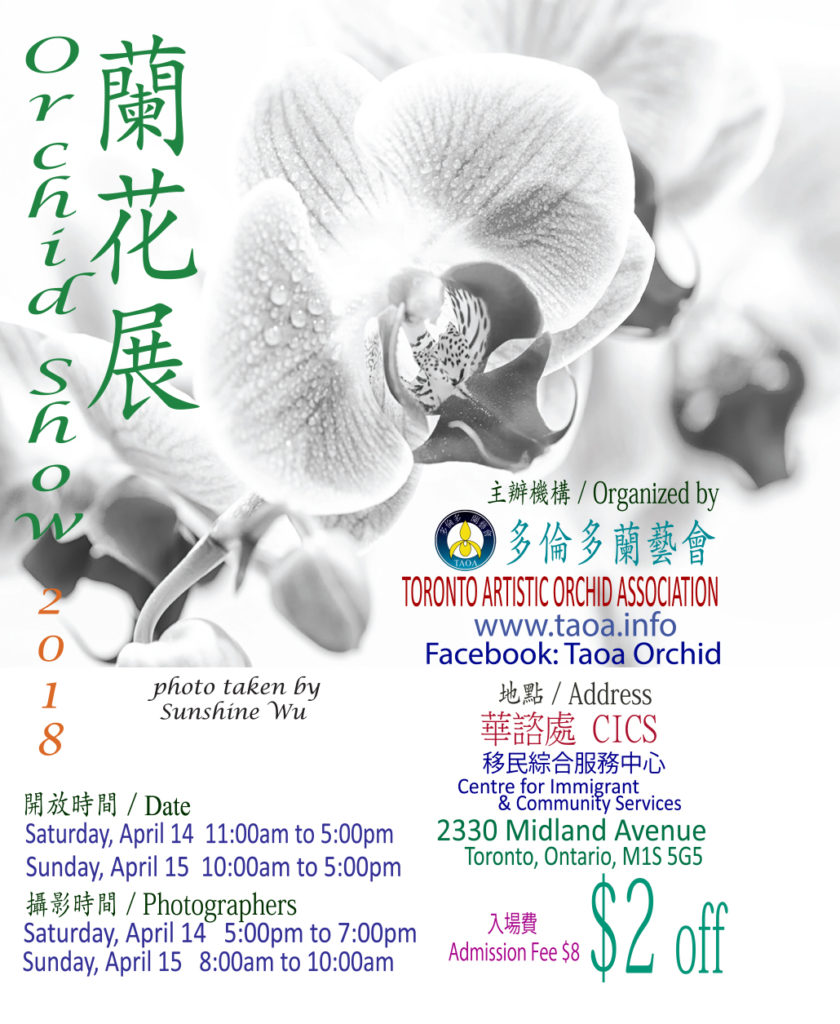 Toronto Artistic Orchid Association 17th Annual Orchid Show & Sale @ Centre for Immigrant & Community Services | Toronto | Ontario | Canada
